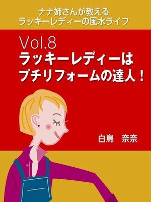 cover image of ナナ姉さんが教える ラッキーレディーの風水ライフ Volume8 ラッキーレディーはプチリフォームの達人!