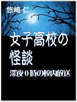 cover image of 女子高校の怪談~深夜0時の校内放送~