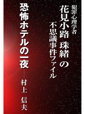 cover image of 恐怖ホテルの一夜