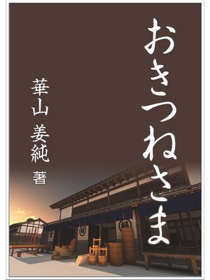 cover image of おきつねさま