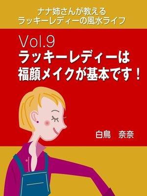 cover image of ナナ姉さんが教える ラッキーレディーの風水ライフ Volume9 ラッキーレディーは福顔メイクが基本です!