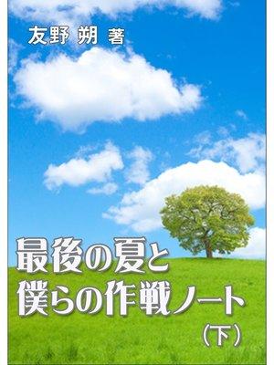 cover image of 最後の夏と僕らの作戦ノート(下)