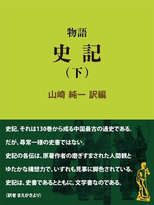 cover image of 物語 史記(下)