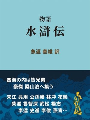 cover image of 物語 水滸伝