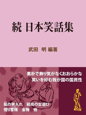 cover image of 続 日本笑話集