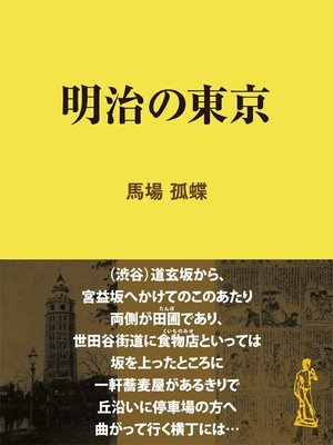 cover image of 明治の東京