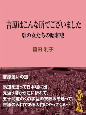 cover image of 吉原はこんな所でございました 廓の女たちの昭和史