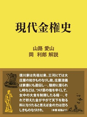 cover image of 現代金権史