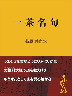 cover image of 一茶名句