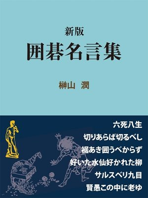 cover image of 新版 囲碁名言集