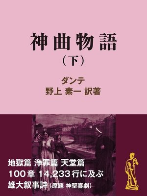 cover image of 神曲物語(下)