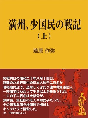 cover image of 満州、少国民の戦記(上)