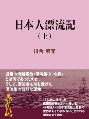 cover image of 日本人漂流記(上)