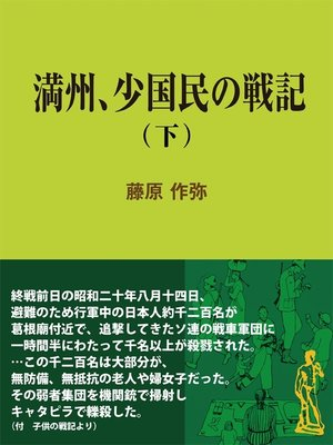 cover image of 満州、少国民の戦記(下)