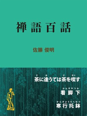 cover image of 禅語百話