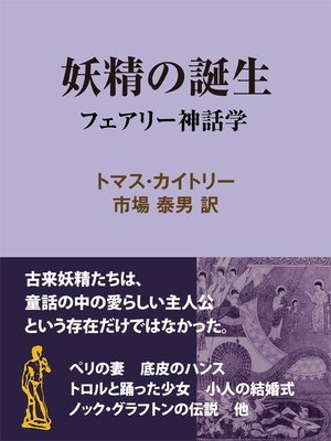 cover image of 妖精の誕生 フェアリー神話学