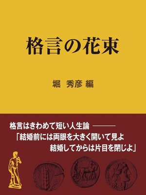 cover image of 格言の花束