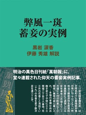 cover image of 弊風一斑蓄妾の実例