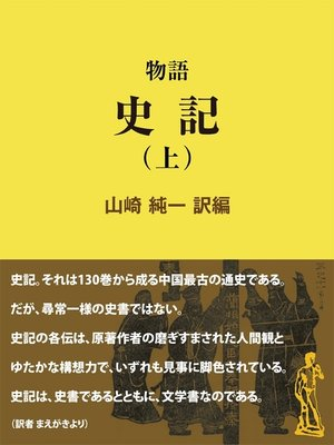 cover image of 物語 史記(上)