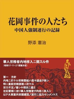 cover image of 花岡事件の人たち ~中国人強制連行の記録