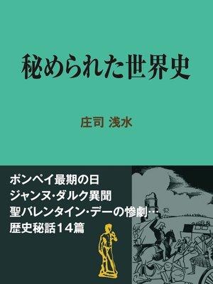 cover image of 秘められた世界史
