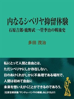 cover image of 内なるシベリヤ抑留体験 石原吉郎・鹿野武一・管季治の戦後史