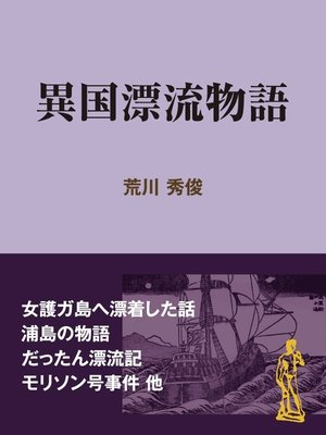 cover image of 異国漂流物語