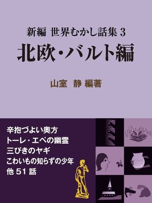 cover image of 新編 世界むかし話集(3)北欧・バルト編