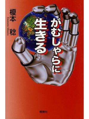 cover image of がむしゃらに生きる