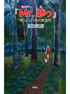 cover image of 『Mr.夢ゥ』