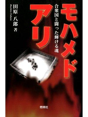 cover image of モハメド・アリ