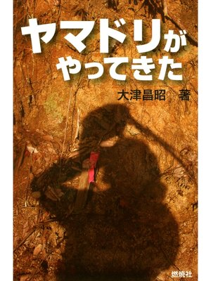 cover image of ヤマドリがやってきた