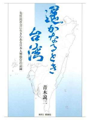 cover image of 遥かなるとき 台湾