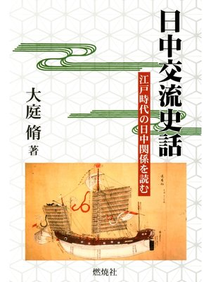 cover image of 日中交流史話