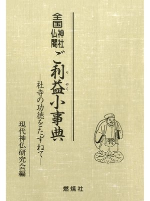 cover image of 全国神社仏閣ご利益小事典