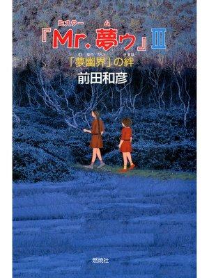 cover image of 『Mr.夢ゥ』III