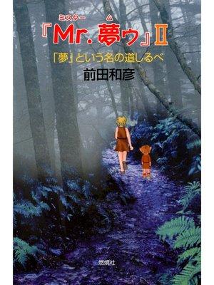 cover image of 『Mr.夢ゥ』II