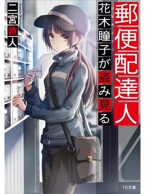 cover image of 郵便配達人 花木瞳子が盗み見る