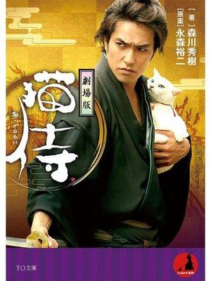 cover image of 劇場版 猫侍