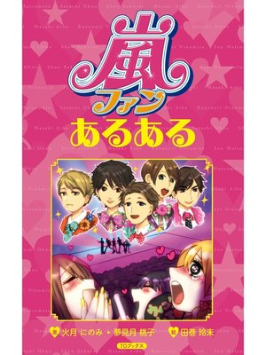 cover image of 嵐ファンあるある
