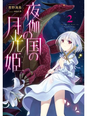 cover image of 夜伽の国の月光姫2: 本編