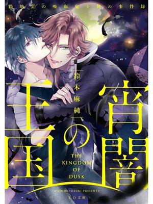 cover image of 宵闇の王国~路地裏の吸血鬼と俺の事件録~