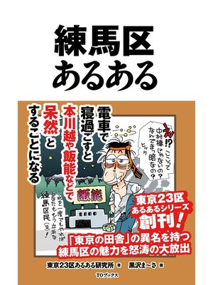 cover image of 練馬区あるある
