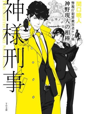 cover image of 神様刑事 ~警視庁犯罪被害者ケア係・神野現人の相棒~