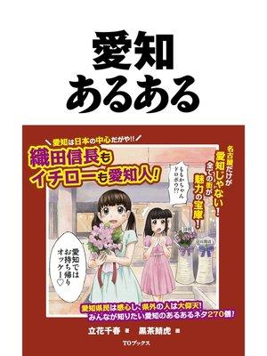 cover image of 愛知あるある