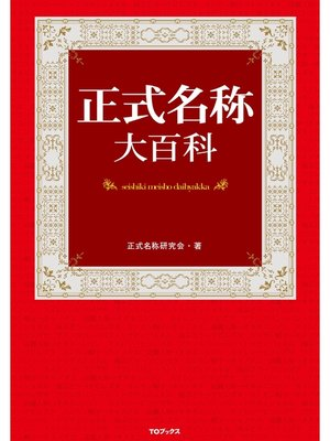 cover image of 正式名称大百科