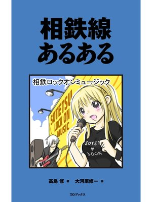 cover image of 相鉄線あるある