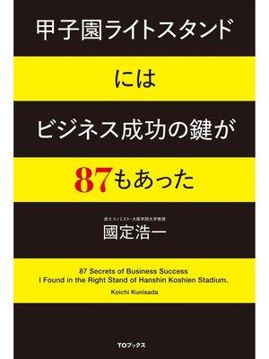 cover image of 甲子園ライトスタンドにはビジネス成功の鍵が87もあった