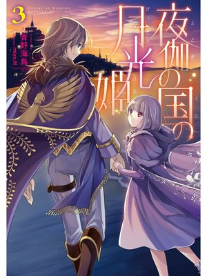cover image of 夜伽の国の月光姫3