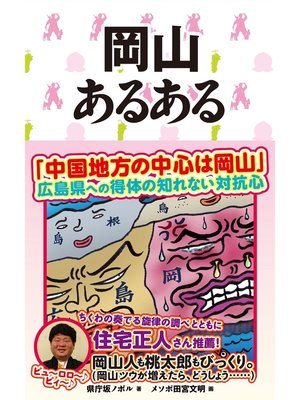 cover image of 岡山あるある